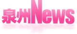 泉州ニュース
