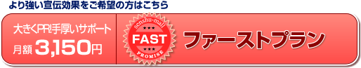 btn_fast