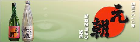 株式会社 元朝